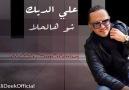 Ali Deek - Shou Hall 7ala - -
