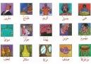Arapca Kelimeler-7