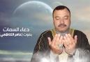 Bu Güzel Duaya Amin Diyelim Amer Al Kazimy