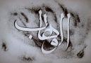 En güzel isimler; El-Vehhab...