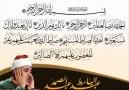 Fatiha Suresi - Cemaatli Tilavetlerden