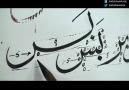 Hattat Kâmil Nazik - Müfredat Dersleri 3