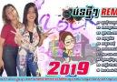 Khmer Remix 2019 Mrr Dom Remix