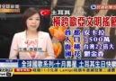 Tayvan kanalı İstiklal Marşını yayınlayarak 29 Ekimi kutladı