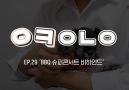 Wanna One l Ep.29 BBQ ! (